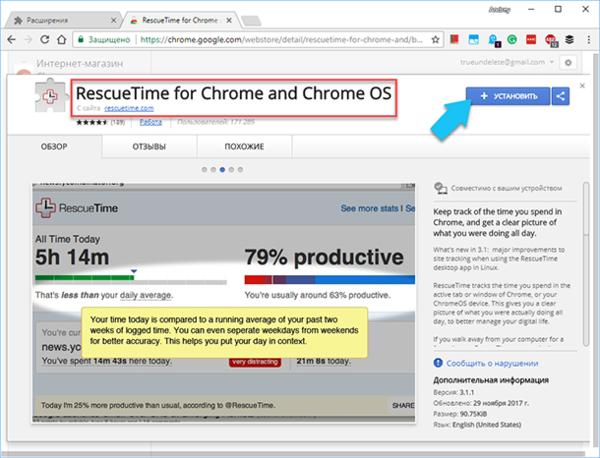 Google Chrome: RescueTime