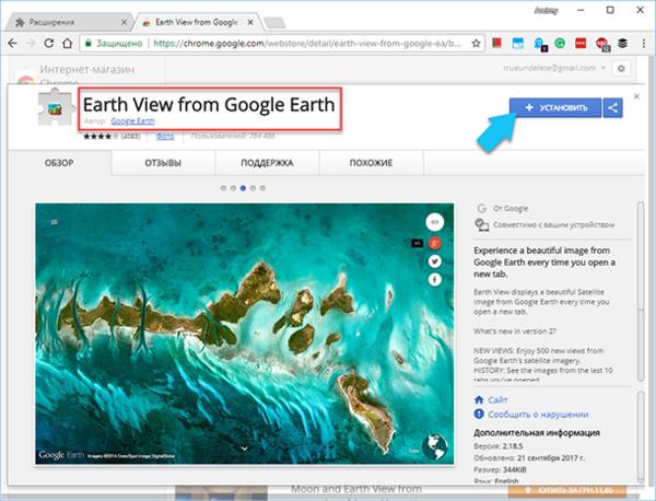 Google Chrome: Earth View