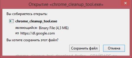 Сохранить chrome cleanup tool на жесткий диск