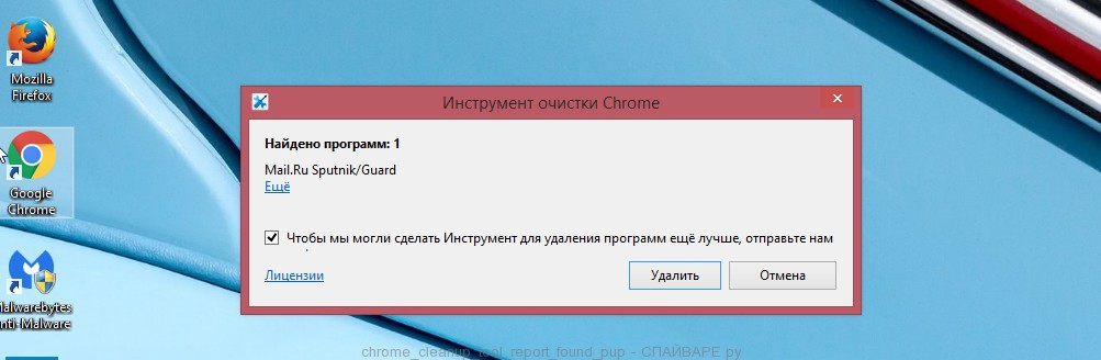 Инструмент очистки Chrome обнаружил программы которые нужно удалить