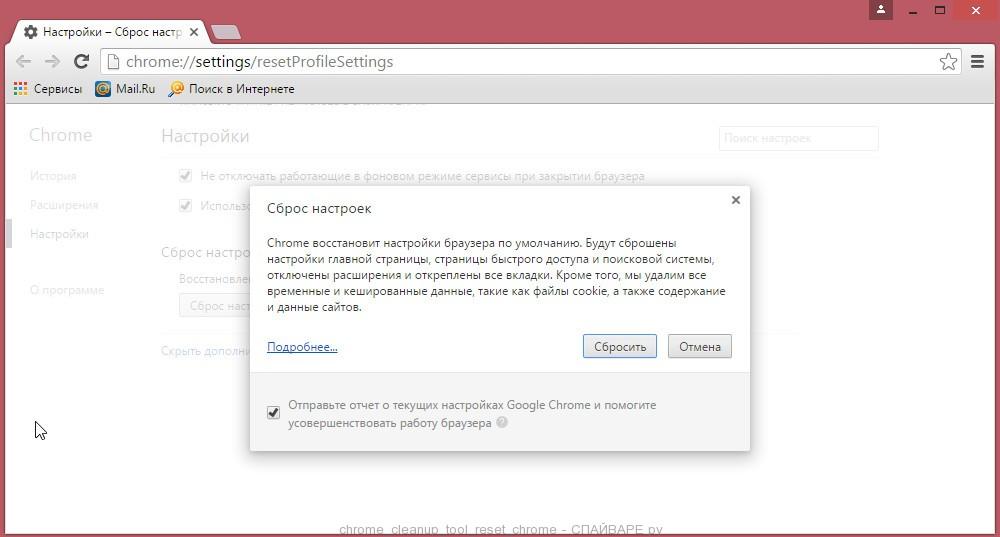 Chrome cleanup tool предлагает сбросить настройки браузера Гугл Хром