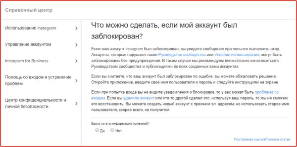 инструкция по восстановлению украденного аккаунта Инстаграм
