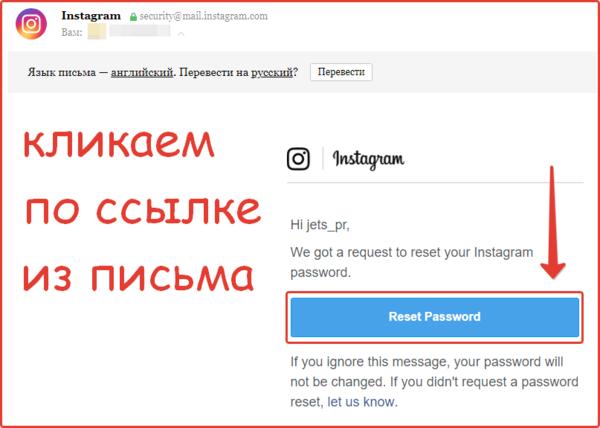 Меняем пароль в Инстаграм аккаунте