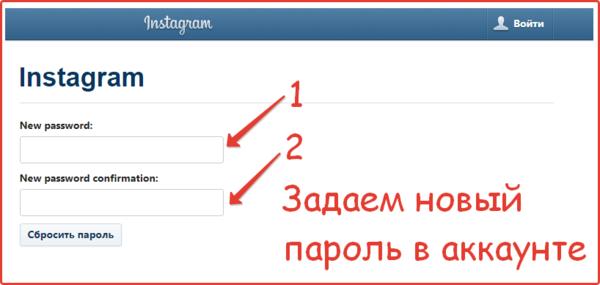 Задаем новый пароль в Инстаграм