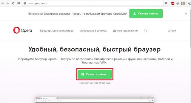 №1. Официальная страница браузера Opera