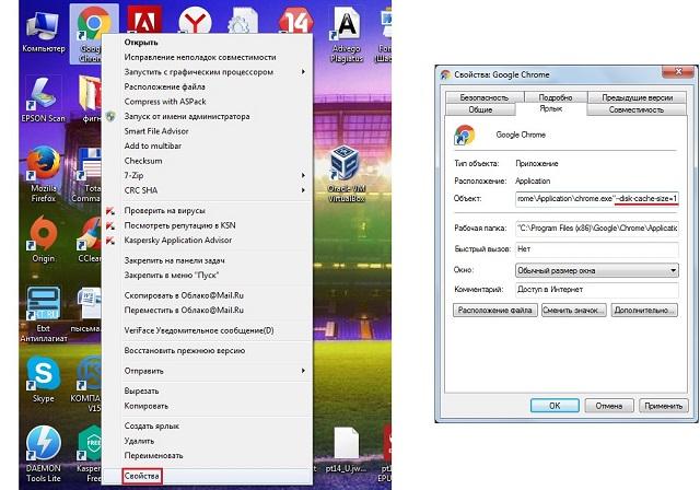 Рис. №7. Изменение размера кэша браузера в свойствах ярлыка