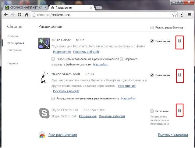 Рис. №8. Окно расширений в браузерах на основе Chromium