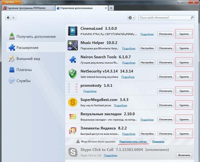 Рис. №9. Окно расширений в браузере Mozilla Firefox