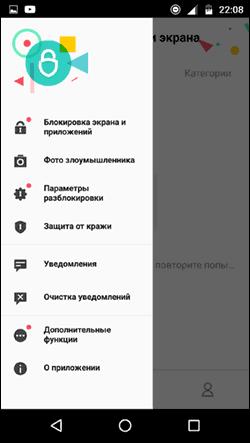 Настройки приложения CM Locker