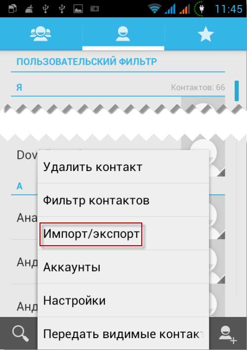 импорт экспорт контактов в android