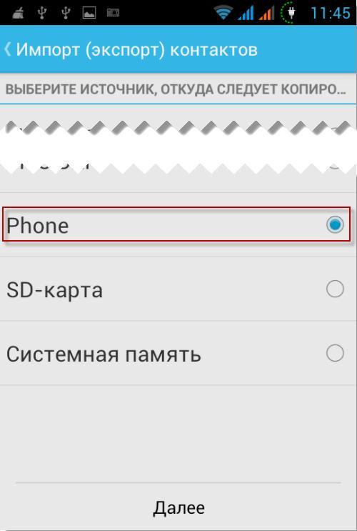 выбор контактов для синхронизации