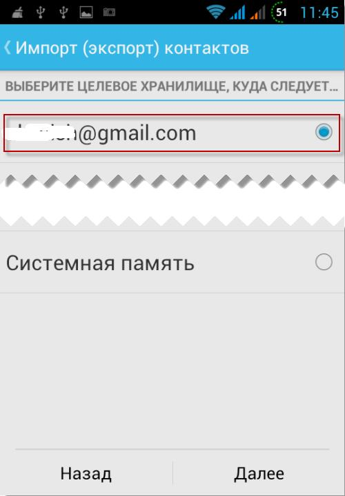 выбрать google аккаунт для синхронизации