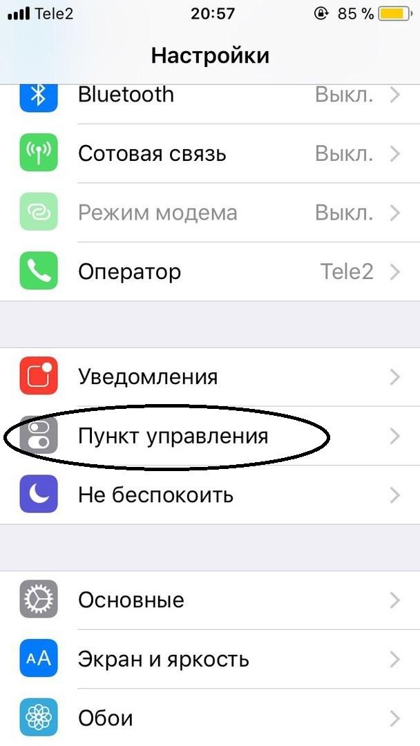 Запись видео с экрана iPhone и iPad