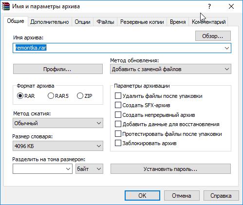 Создание архива WinRAR в Windows