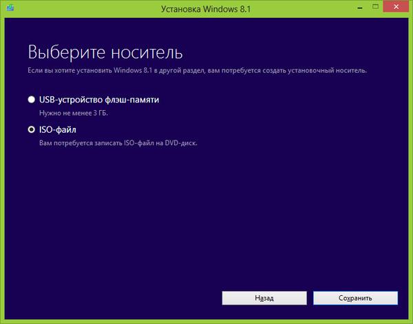 Создать загрузочную флешку или диск Windows 8.1