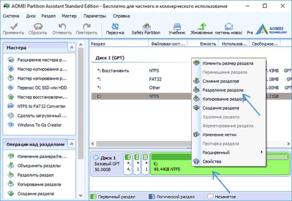 Создание диска D в Partition Assistant
