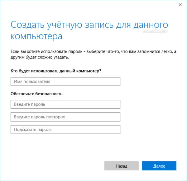 Создание локального полльзователя Windows 10