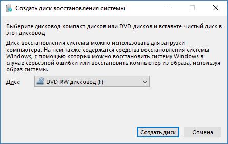 Диск восстановления Windows 10 на CD или DVD