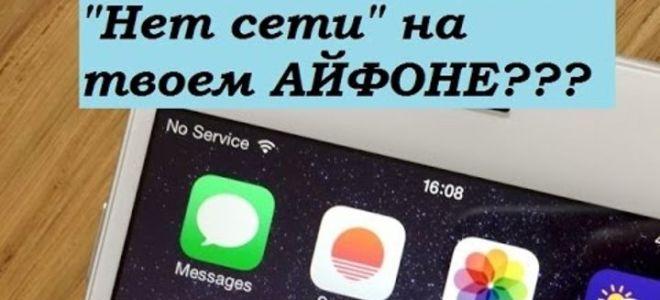 Решаем проблему отсутствия сети на iphone