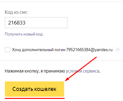 регистрация яндекс кошелька
