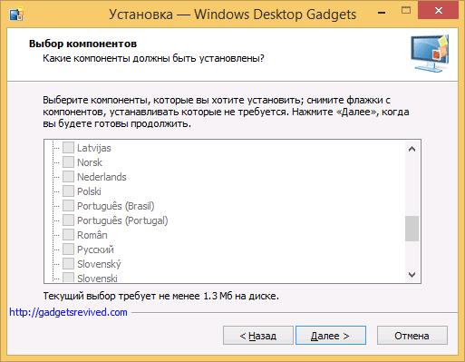 Установка гаджетов Windows 8