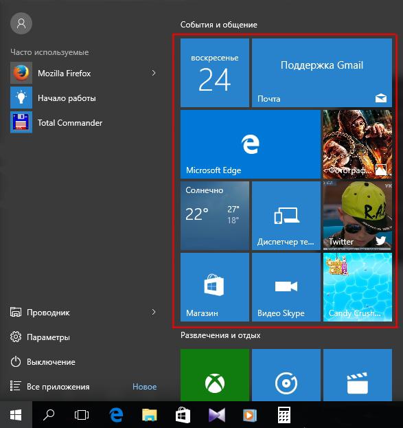 Динамические плитки в Windows 10