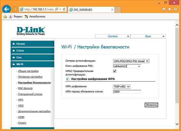 Как заппаролить Wi-Fi в роутере D-Link DIR-300