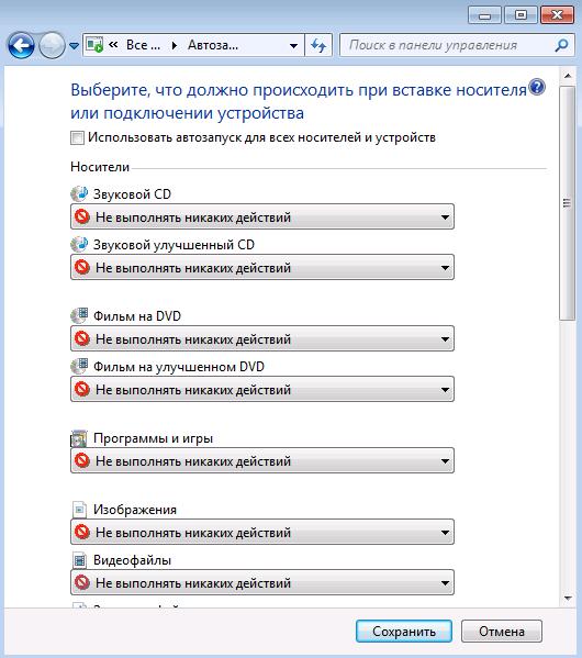 Отключение Autoplay в Windows 7