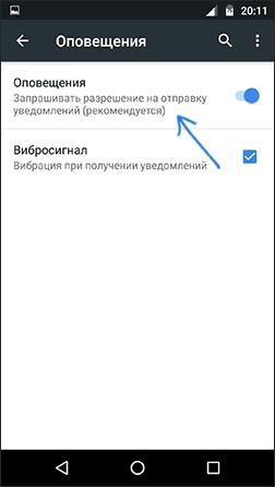 Отключить уведомления в Chrome для Android