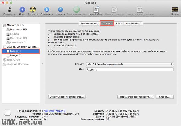 Дисковая утилита - форматирование диска
