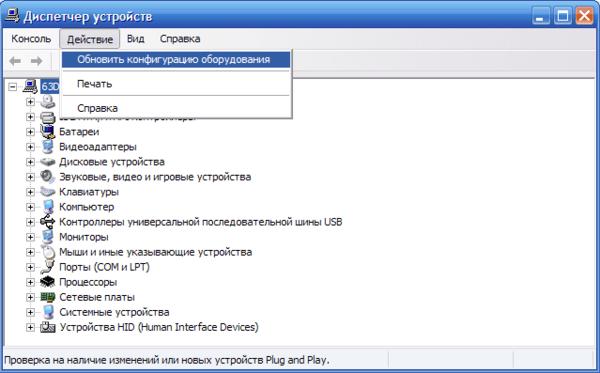 Переустановка драйвера через Диспетчер устройств в Windows XP