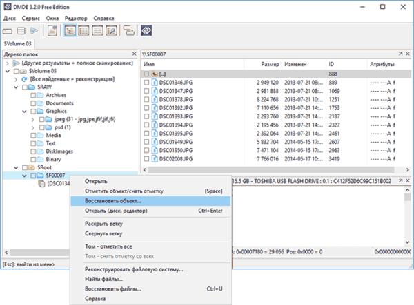 Бесплатная версия программы DMDE
