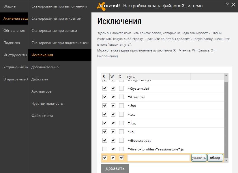 Добавить браузер в исключения Avast