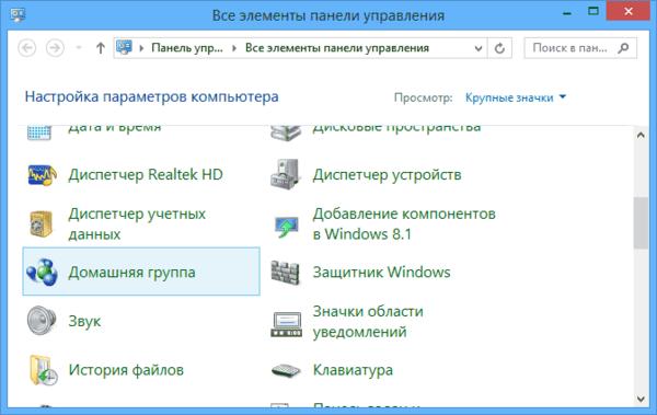 Домашняя группа Windows