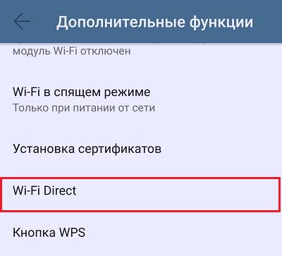 дополнительные параметры сетей wi-fi