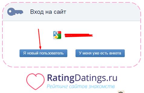 В диалоговом окне откроется возможность регистрации в качестве нового пользователя под тем именем в том сервисе