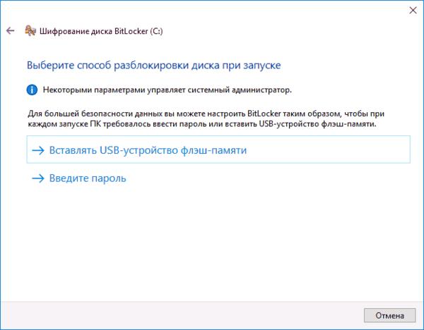 Шифрование системного диска в BitLocker