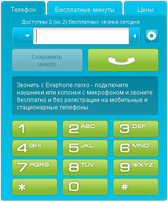 evaphone интернет телефония