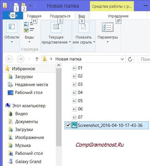 файл перемещен с Андроида на компьютер