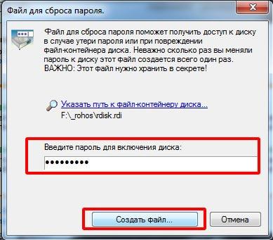 файл-для-сброса-пароля-в-rohos