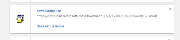 Файл установщика DirectX 12
