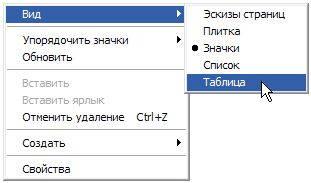 Включить табличную форму представления файлов