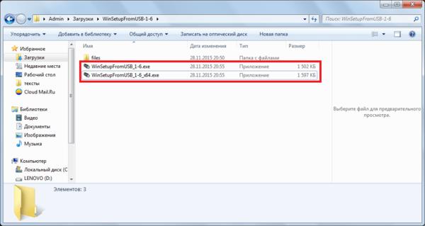 файлы WinSetupFromUsb