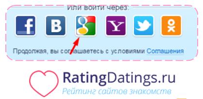 Окно регистрации онлайн через Google (с другими «социалками» идентично»)