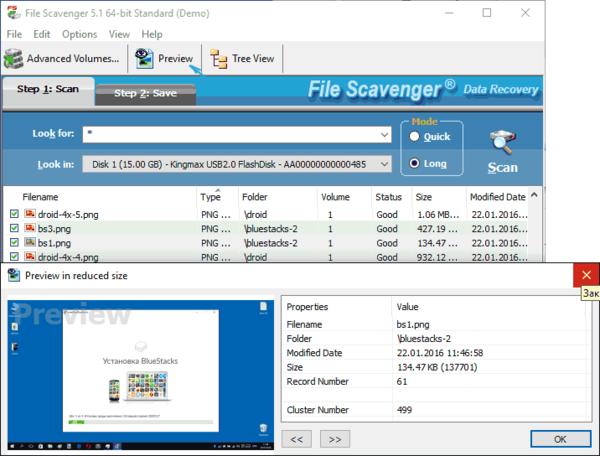 Пример восстановления данных в File Scavenger
