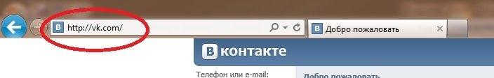 адресная строка вашего браузера