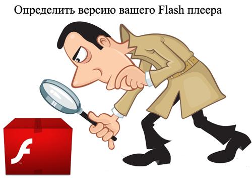 Узнать версию flash плеера