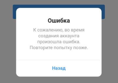 Как зарегистрироваться в Инстаграм через телефон или компьютер