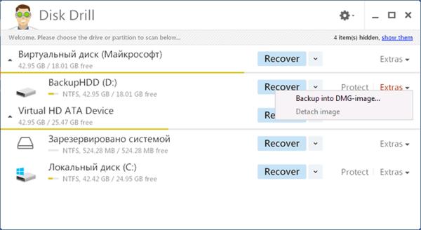 Восстановление данных в Disk Drill для Windows