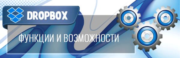 Функции и возможности Дропбокс